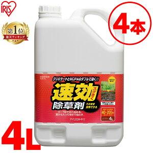 速効除草剤 4L SJS-4L 4個セット