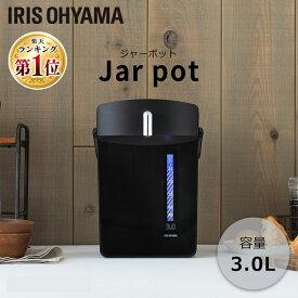 ポット 電気 電気ポット 3L IAHD-030-B ジャーポット 3.0L マイコン式 デザイン 保温 湯沸かしポット 湯沸かし 湯沸かし器 給湯室 新生活 一人暮らし 単身 単身赴任 ブラック 熱湯 沸騰 アイリスオーヤマ