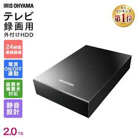 テレビ録画用 外付けハードディスク 2TB HD-IR2-V1 ブラック送料無料 ハードディスク HDD 外付け テレビ 録画用 録画 縦置き 横置き 静音 コンパクト シンプル LUCA ルカ レコーダー USB 連動 アイリスオーヤマ一人暮らし