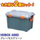 ☆お得な2個セット☆HDBOX 600D グレー/モスグリーン RVボックス コンテナボックス 工具箱 レジャーボックスBOX寝袋 …