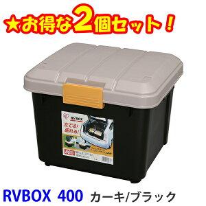 コンテナボックス 蓋付き 2個セットおしゃれ収納ボックス RVBOX 400 アイリスオーヤマ プラスチック製 屋外収納 収納ケース 工具収納 工具箱 頑丈 釣り 海 レジャー アウトドア キャンプ 丸洗