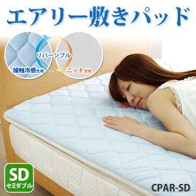 【数量限定】アイリスオーヤマ エアリー敷きパッド CPAR-SD ブルー