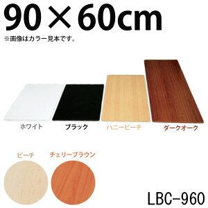 カラー化粧棚板LBC-960ホワイト・ビーチ・チェリーブラウン・ハニービーチ・ダークオーク・ブラックdiy木材棚板木材板diy日曜大工大工道具【RCP】[GEYS]
