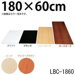 カラー化粧棚板LBC-1860ホワイト・ビーチ・チェリーブラウン・ハニービーチ・ダークオーク・ブラック【RCP】[GEYS]