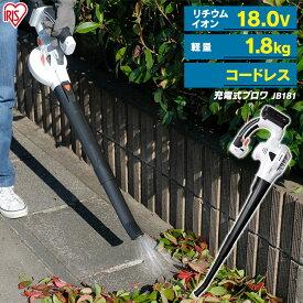 ブロワー 充電式 18V JB181 充電式ブロワー ブロワ 充電式 ブロワー 充電 芝刈り機 刈払機 芝刈機 庭 雑草 防虫 緑 除草 草刈り機 草刈機 アイリスオーヤマ
