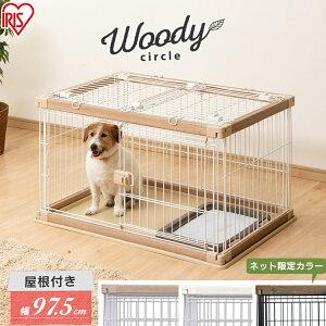 【屋根付きセット】ウッディサークル PWSR-960L ホワイト ナチュラル アッシュブラウン送料無料 犬 サークル ケージ ゲージ 室内 屋内 小型 小型犬 中型 中型犬 ペットサークル ペットケージ