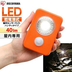 屋内センサーライト 乾電池式 LED ハンディタイプ LWM-40K LED エルイーディー ハンディ 照明 屋内 懐中電灯 ライト センサーライト 明かり 人感 アルカリ 灯り 明るい 人感センサー 乾電池 カン