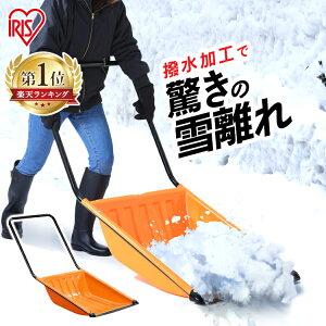 雪離れのよい除雪ダンプ N130 オレンジ 除雪用品 雪かき スコップ シャベル 軽量 雪おろし スノーダンプ 雪かき用品 アイリスオーヤマ