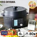 電気圧力鍋 4L KPC-MA4-B 電気圧力鍋 レシピ 本 アイリスオーヤマ 電気 圧力鍋 圧力 鍋 圧力調理 無水調理 蒸し調理 …