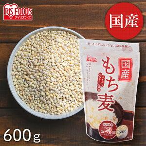 国産もち麦 600g(スタンドチャック付) もち麦 食物繊維 雑穀 穀物 もちむぎ 600g スタンドパック チャック付 モチムギ もちもち ぷちぷち 国産 国産もち麦 日本産 アイリスフーズ