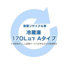 家電リサイクル券 170L以下 Aタイプ ※冷蔵庫あんしん設置サービスお申込みのお客様限定【代引き不可】