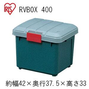 コンテナボックス 蓋付きRVBOX 400 グレー/ダークグリーンおしゃれ 収納ボックス RVBOX 400 アイリスオーヤマ 屋外収納 収納ケース 工具収納 工具ケース 工具箱 頑丈 釣り 海 レジャー キャンプ