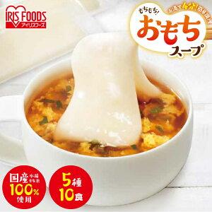 もちもち おもちスープ 10食入り おもちスープ もち スープ もちもち すーぷ 10食入り 満足 簡単 餅 餅スープ 水稲もち米 もち米 国内産 腹持ち おやつ アイリスフーズ