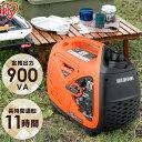 【8670円相当ポイント還元】発電機 インバーター IGG-900 発電機 小型 家庭用 インバーター発電機 100V 900W 発電 電…