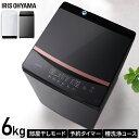 洗濯機 6.0kg アイリスオーヤマ ひとりぐらし 一人暮らし 全自動洗濯機 6.0kg IAW-T603 ブラック ホワイト送料無料 全…