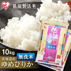 《ポイント5倍》ゆめぴりか 無洗米 北海道産ゆめぴりか 無洗米 10kg(5kg×2)ゆめぴりか 10kg 無洗米 米 お米 10キロ ユメピリカ ご飯 白米 お米 精米 アイリスオーヤマ 低温製法米 【令和2年産