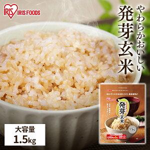 国産 発芽玄米 1.5kg 玄米 無洗米 米 おこめ ごはん とぎ洗い不要 食物繊維 GABA ギャバ ビタミンB1 マグネシウム はつがげんまい アイリスフーズ ギフト