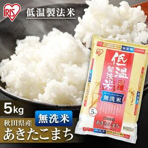 エントリーでポイント3倍!無洗米 あきたこまち 秋田県産あきたこまち 無洗米 5kgあきたこまち 無洗米 5kg 米 白米 5キロ アキタコマチ 精米 ご飯 時短 節水 ご飯 アイリスオーヤマ 低温製法米