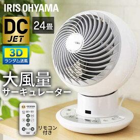 サーキュレーター 24畳 PCF-SDC15T サーキュレーターアイ 首振り おしゃれ DC サーキュレーター dcモーター アイリスオーヤマ ボール型 左右首振り 扇風機 冷房 送風 下向き 静音 静か 省エネ 快適 首ふり 部屋干し 涼しい 風 暖房 コンパクト リモコン 15cm