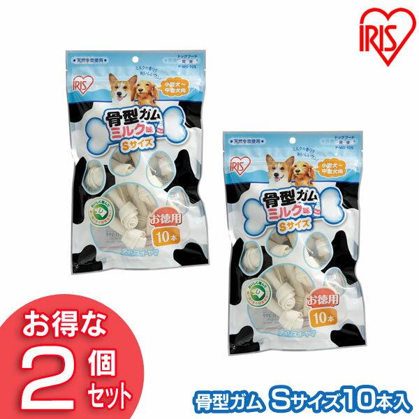 骨型ガム(ミルク味 S10本入) P-MG-10S (2個セット) アイリスオーヤマ【犬用 ドッグフード ガム 骨 犬のおやつ】