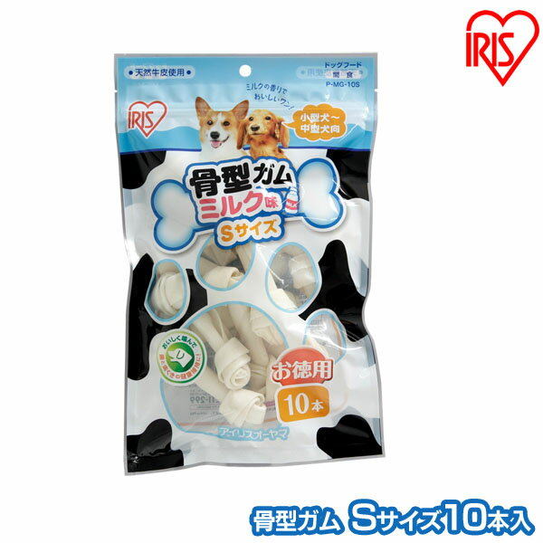 骨型ガム(ミルク味 S10本入) P-MG-10S アイリスオーヤマ【犬用 ドッグフード ガム 骨 犬のおやつ】