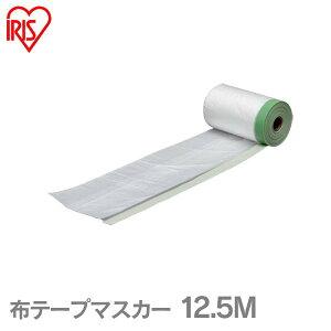 布テープマスカー 12.5M 幅180cm M-NTM1800S アイリスオーヤマ[養生テープ 塗装 清掃 ワックス掛け 保護]