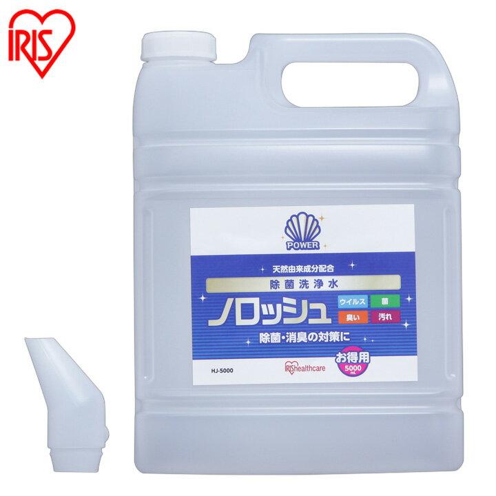 \/【送料無料】除菌洗浄水ノロッシュ HJ-5000【詰め替え用5000ml】 アイリスオーヤマ