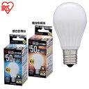 LED電球 E17 広配光40W相当 LDA5N-G-E17-5T2・LDA6L-G-E17-5T2 昼白色・電球色 アイリスオーヤマ【☆】