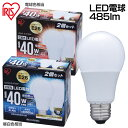 【2個セット】LED電球 広配光タイプ 昼白色相当・電球色相当(485lm)LDA4N-G-4T22P・LDA5L-G-4T22P アイリスオーヤマ【☆】