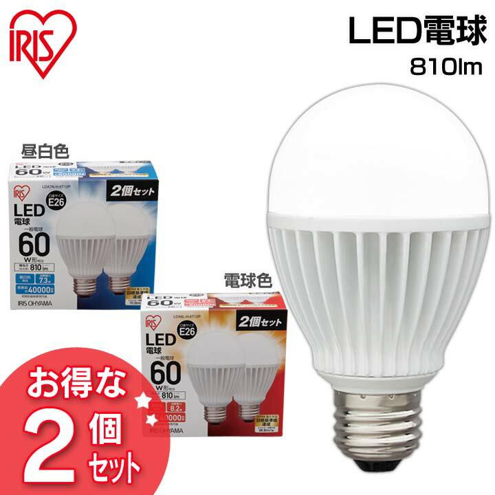 LED電球 E26 60W相当(2個セット) LDA7N-H-6T12P・LDA8L-H-6T12P 昼白色・電球色 アイリスオーヤマ【☆】