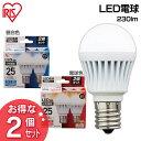 LED電球 E17 25W相当(2個セット) LDA2N-H-E17-2T12P・LDA2L-H-E17-2T12P 昼白色・電球色 アイリスオーヤマ【☆】