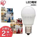 LED電球 E17 広配光40W相当(2個セット) LDA4N-G-E17-4T12P・LDA4L-G-E17-4T12P 昼白色・電球色 アイリスオーヤマ【☆...