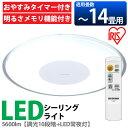 【送料無料】LEDシーリングライト SLシリーズ 14畳調光 CL14D-SL1 アイリスオーヤマ【☆】