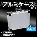 アルミケース AE-1キャリングバッグ 工具箱 アイリスオーヤマ 工具箱 CD・ゲームの収納に アタッシュケース アルミケース ビジネスケース 収納ケース