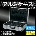 アルミケースAM-15工具箱 工具ケース 書類収納 アルミ製ケース アタッシュケース アルミケース ビジネスケース 収納ケース アイリスオーヤマ