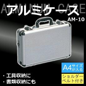 アルミケース AM-10工具箱 工具ケース 書類収納 アルミ製ケース アタッシュケース ビジネスケース 収納ケース アイリスオーヤマ ゲーム カメラ キャリングバッグ ツールボックス トランク 小物入れ シンプル ビジネス 収納ケース ショルダーベルト A4 書類