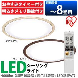 送料無料 LEDシーリング 5.0シリーズ 木調フレーム ナチュラル・ウォールナット CL8DL-5.0WF 8畳 調色 アイリスオーヤマ