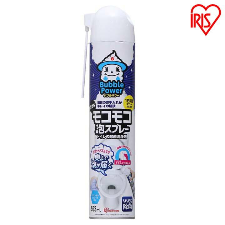 トイレ用洗剤 大きなモコモコ泡スプレー BP-MA553 553ml 送料無料 アイリスオーヤマ 掃除 掃除用品 トイレ掃除 泡 消臭 除菌 抗菌 便器 もこもこ もこもこ泡 触らなくていい 簡単 放置