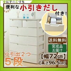 【送料無料】マルチユースチェスト5段MU-7242ホワイト/ホワイトアイリスオーヤマ
