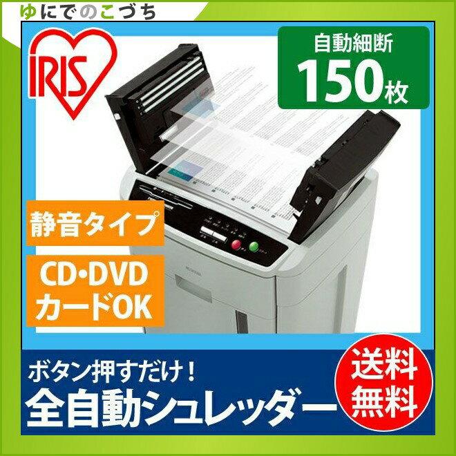 【1年保証】【オートフィードシュレッダー 一度に150枚カット】アイリスオーヤマ オートフィードシュレッダー AFS-150C-H (AFS150C-H)グレー[A4コピー用紙 クロスカット CD・DVD 3分割カット 一度に150枚を自動細断 39L 大型 業務用 大量]送料無料 あす楽対応