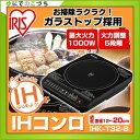 卓上IHコンロ 1000W IHK-T32-B 送料無料 あす楽対応 アイリスオーヤマ ブラック 最大1000W 一口 1口 IH IH調理器 IH卓…