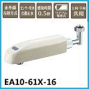 自動水栓パイプ EA10-61X-16 水栓部品 下向き 水道 三栄水栓 SAN-EI センサー水栓 センサー 自動水栓 自動止水 センサ…