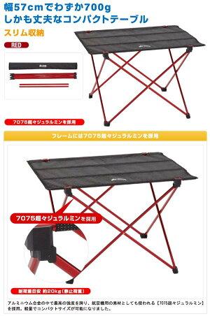 ロゴス(LOGOS)7075トレックテーブル(レッド)【D】【NW】【アウトドアキャンプレジャーバーベキューBBQ登山ピクニックフェス】