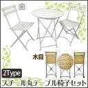 ガーデン テーブル セット スチール丸テーブル椅子セット 白 木目 送料無料 イス テーブル チェア セット ガーデンシステムデッキ ウッドデッキ ガーデニング DIY ベランダ ホワイト ブラウン