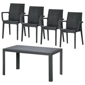 【送料無料】【ガーデンテーブル ガーデンチェア】≪5点セット≫ステラ テーブル 80×140&ステラ チェアー (肘付)×4脚 ブラック グレー ホワイト【ガーデンファニチャー セット テーブル 椅