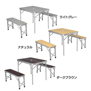 アルミレジャーテーブル&ベンチセットATB-H001ライトグレーナチュラルダークブラウン送料無料あす楽対応アウトドアレジャーピクニックテーブルBBQテーブルレジャーテーブルセットガーデンテーブル折りたたみアルミ製4人用海アルミテーブル