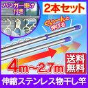 【2本セット】ステンレス 物干し竿 SU-400HJ ハンガー掛付き ジョイントタイプ 物干し竿 ステンレス ハンガー掛け付き…