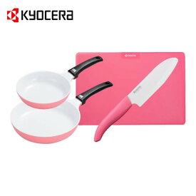 ピンクキッチン4点セット ピンク CFDG-4A-PK送料無料 ナイフ セット フライパン ピンク色 おしゃれ まな板 かわいい 京セラ 【D】
