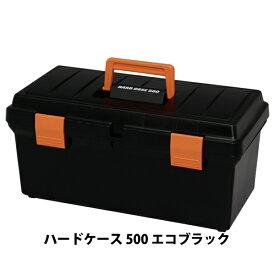 ハードケース 500 エコブラック ハードケース バックルボックス RVBOX RVボックス コンテナボックス ツールボックス ガーデニング カートランク 収納ボックス 工具箱 工具ケース フタ付き 取っ手 アウトドア レジャー アイリスオーヤマ