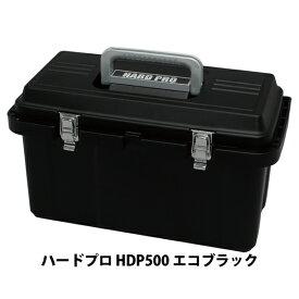 【アイリスオーヤマ】ハードプロ HDP500 エコブラック HDP-500【工具箱/工具入れ/工具ケース/ツールボックス/ツールケース/道具入れ/道具箱/収納ケース】一人暮らし